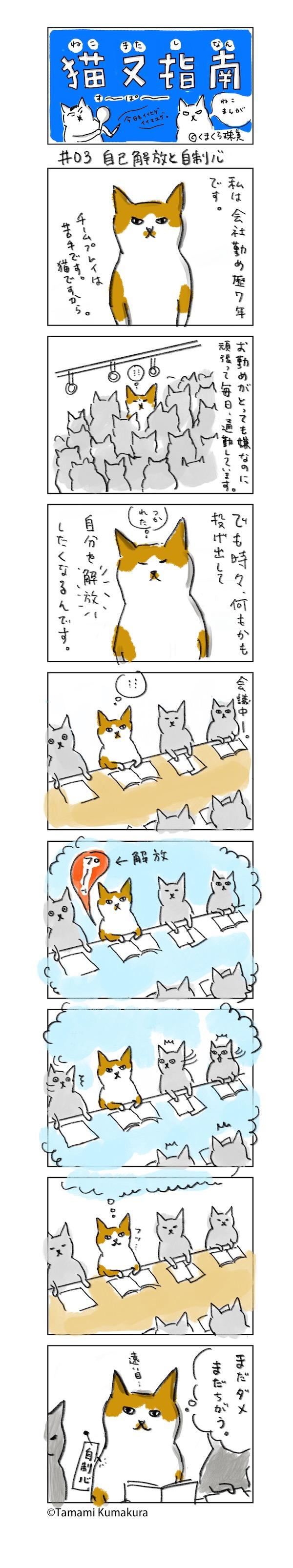 くまくら珠美漫画_♯03 自己解放と自制心