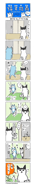 くまくら珠美漫画_エレベーターの怪