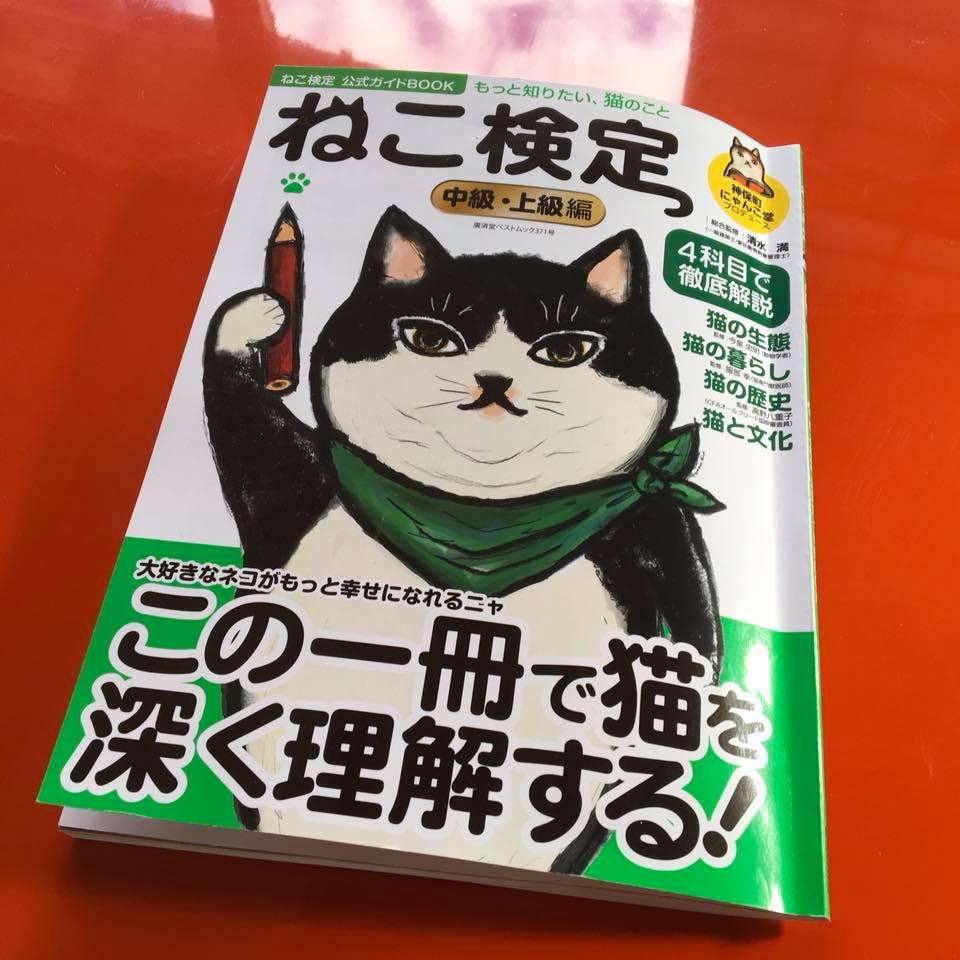 『ねこ検定公式ガイドBOOK』紹介1