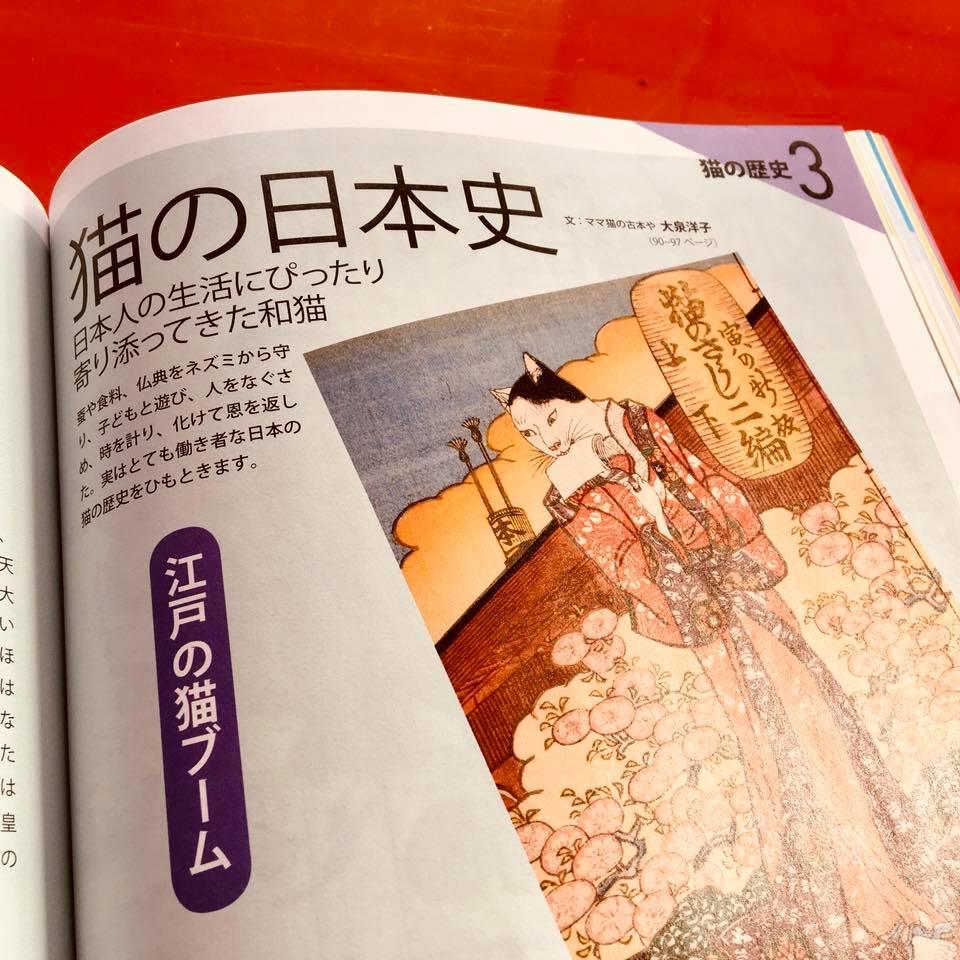 『ねこ検定公式ガイドBOOK』紹介12