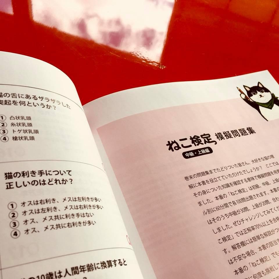 『ねこ検定公式ガイドBOOK』紹介14