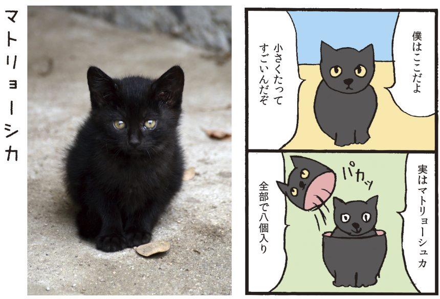 ねこニコ漫画_マトリョーシカ