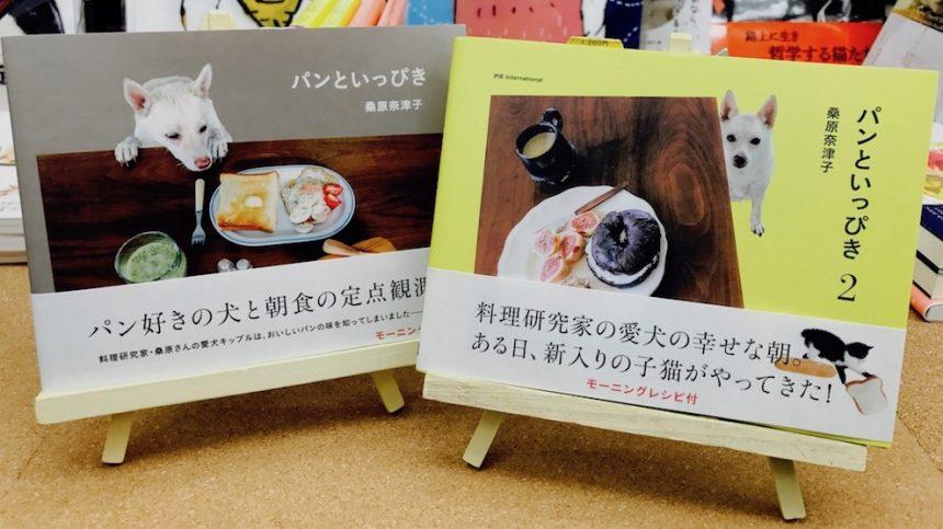 朝食写真集『パンといっぴき2』
