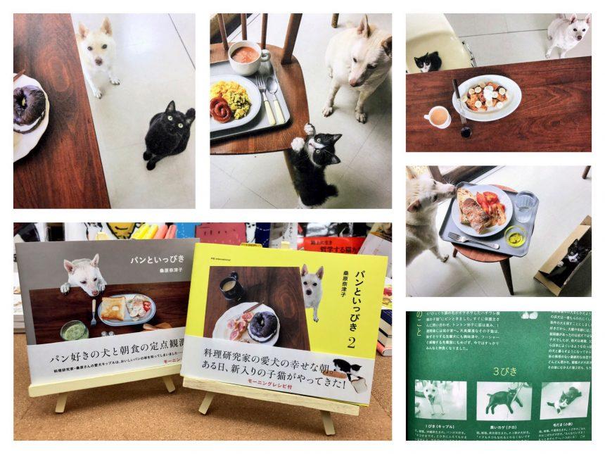 朝食写真集『パンといっぴき2』2