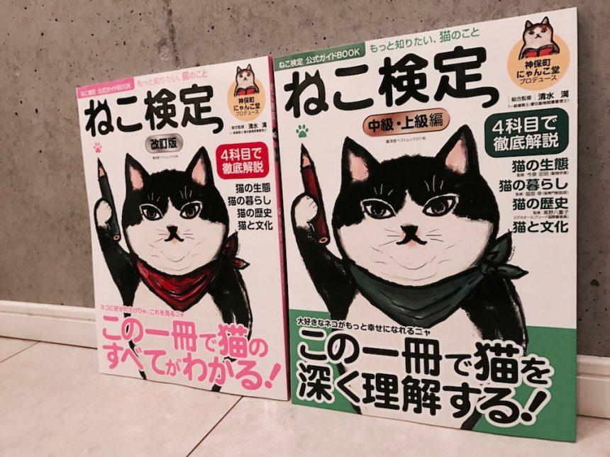 11/15発売_ねこ検定公式ガイドブック1