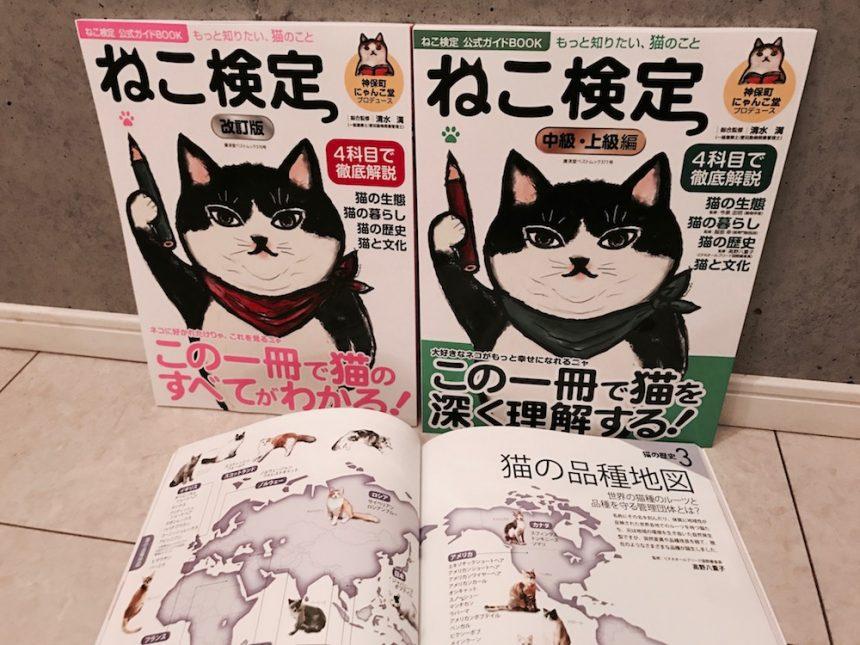 11/15発売_ねこ検定公式ガイドブック2