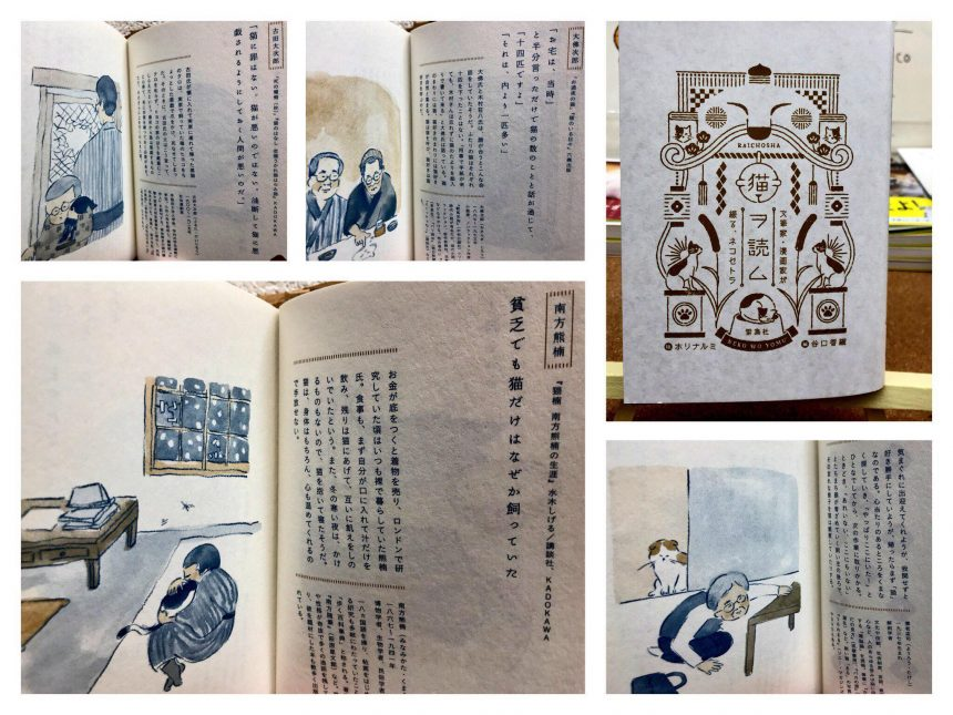 『猫ヲ読ム 文筆家・漫画家が綴る、ネコセトラ』_チョイ見せ