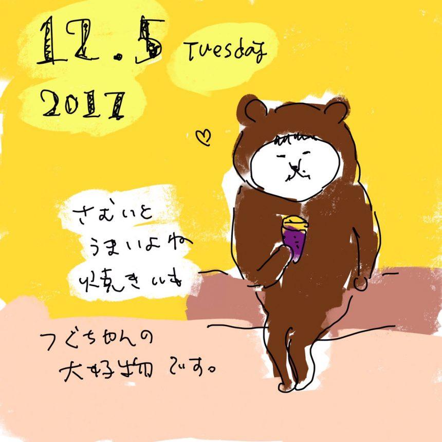 嗣千代カレンダー12/5