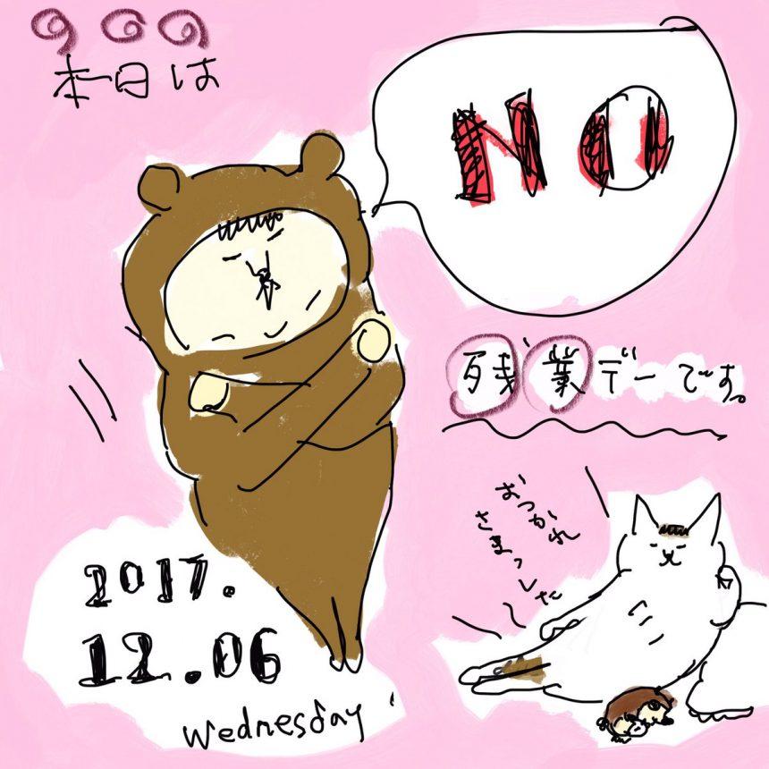嗣千代カレンダー12/6