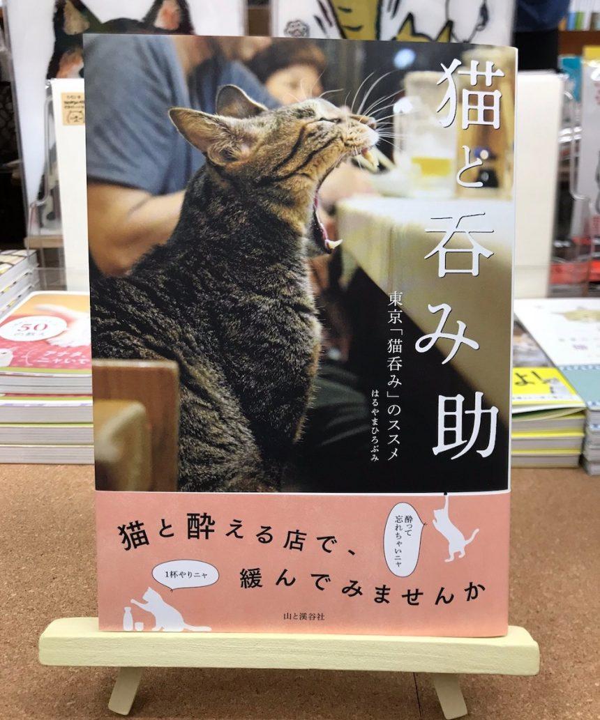 『猫と呑み助 東京「猫呑み」のススメ』