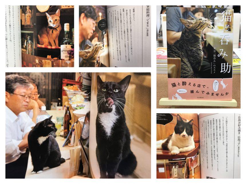 『猫と呑み助 東京「猫呑み」のススメ』2