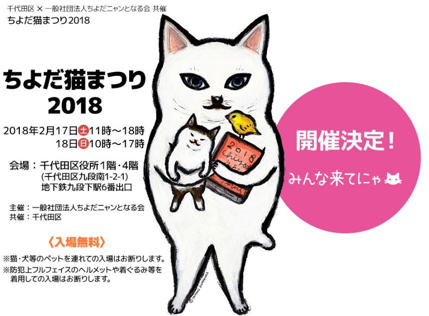 ちよだ猫まつり2018