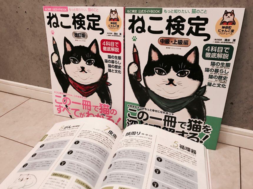 ネコに関する知識を試してみませんか?