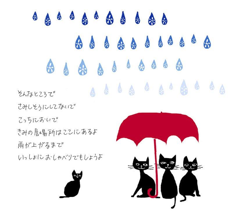 雨が上がるまで いっしょにおしゃべりでもしようよ