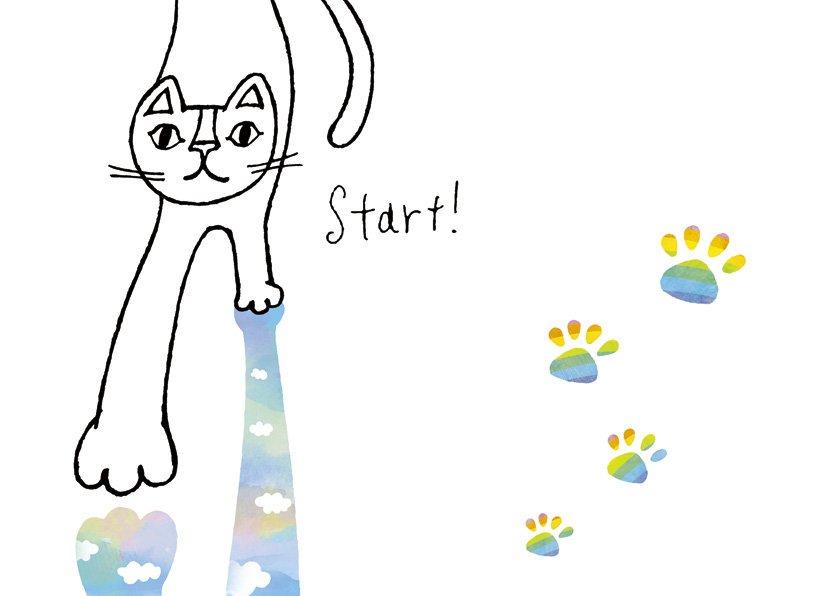 スタート!一歩一歩、あなたの道を。