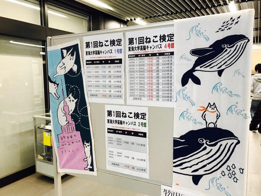 第1回東京会場_東海大学