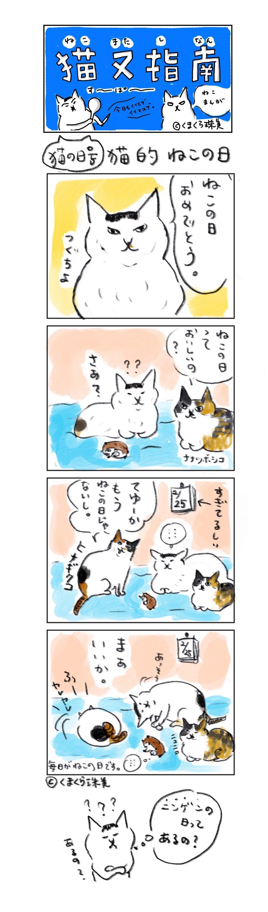 猫の日号 猫的ねこの日