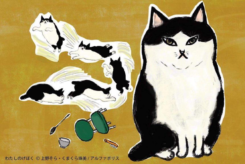 「わたしのげぼく」オリジナルポストカード