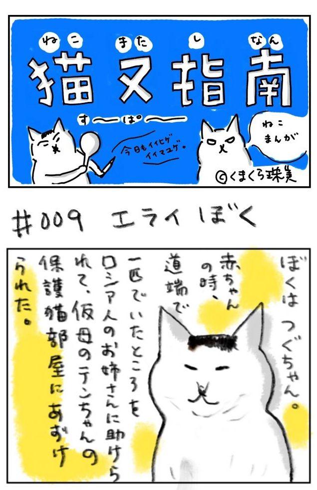 #009 エライぼく