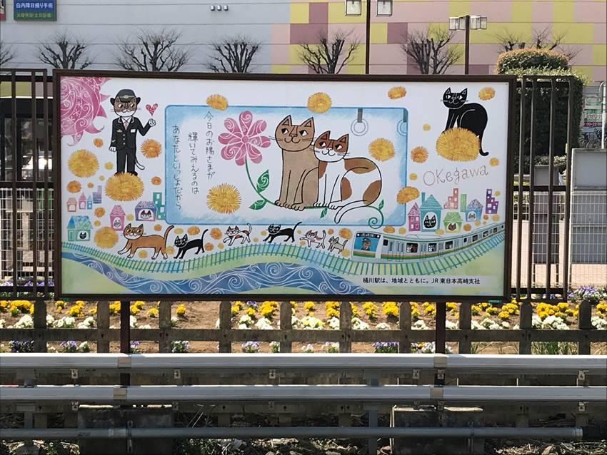桶川駅サインボード