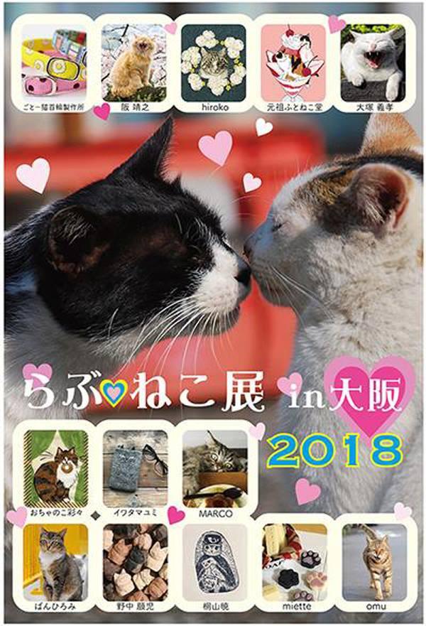 GWに大阪心斎橋で開催される「らぶ♡ねこ展in大阪2018」に参加します♪