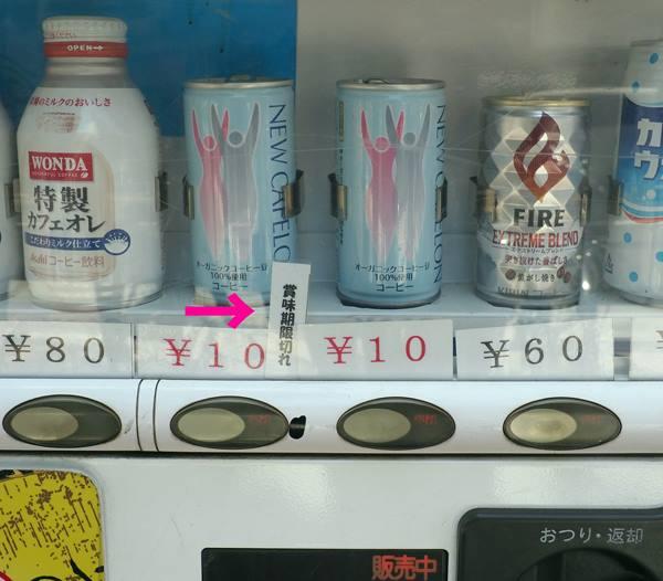 撮らずにはいられなかった大阪の自動販売機。