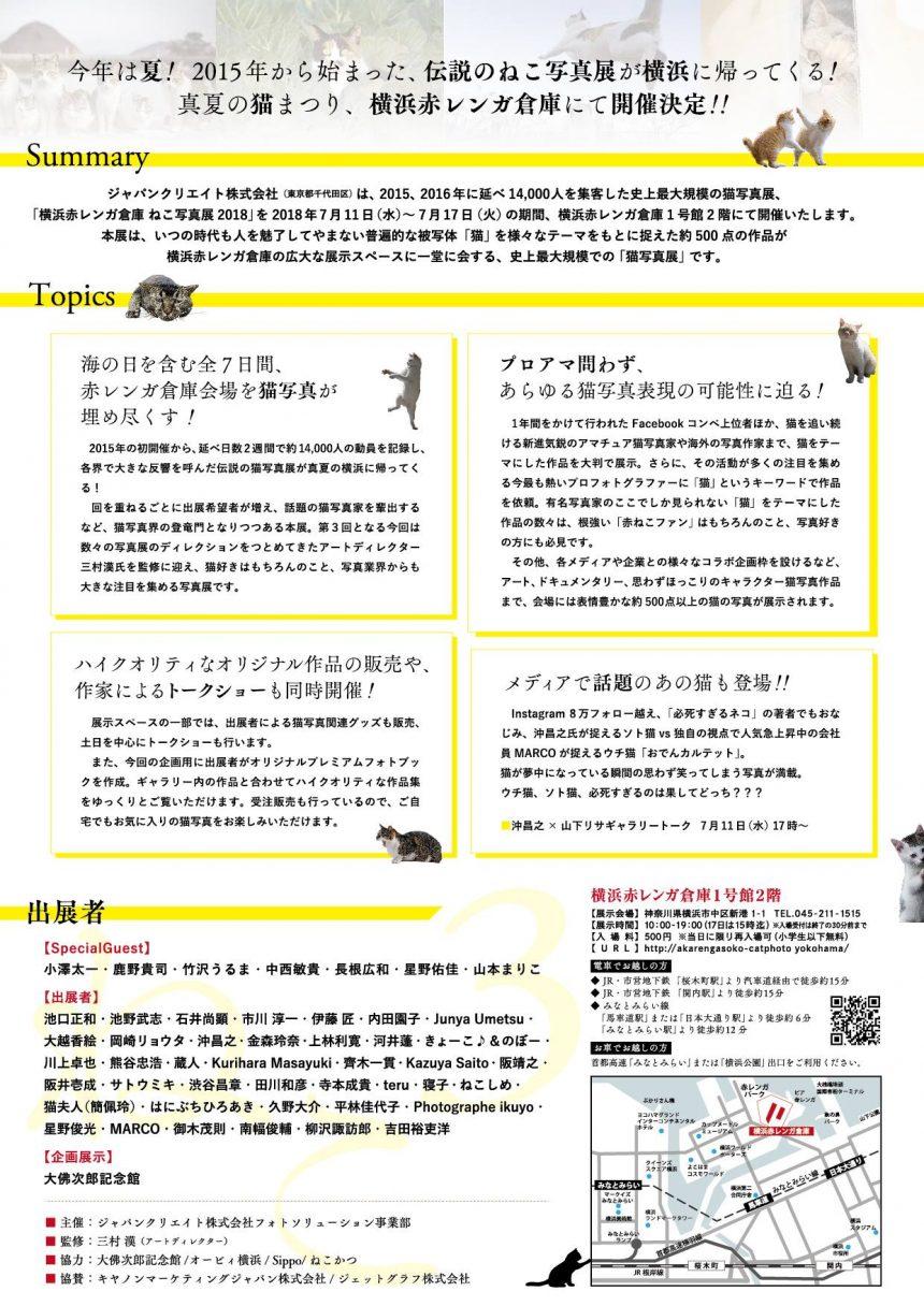 第3回 「横浜赤レンガ倉庫ねこ写真展2018」2