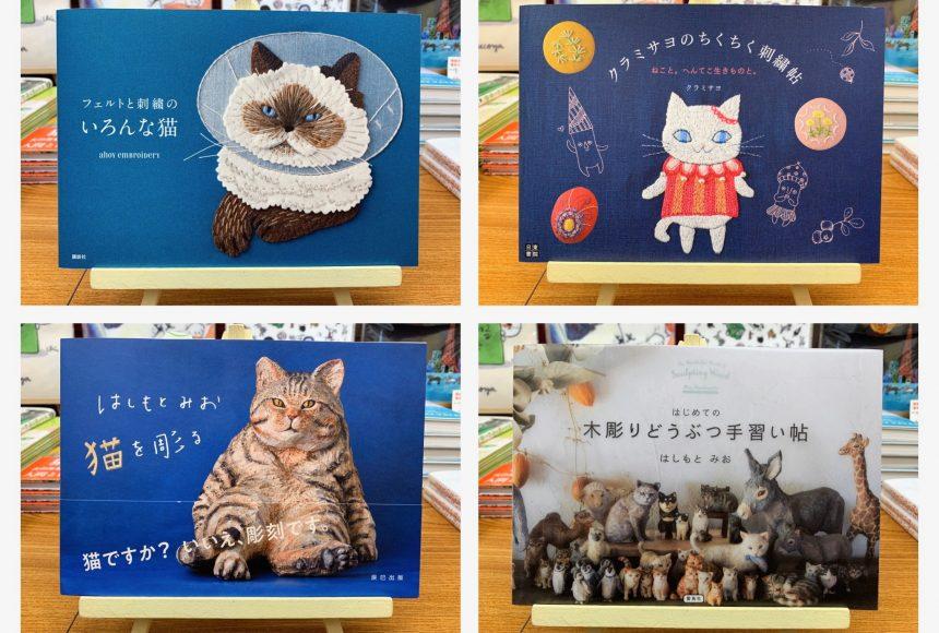猫本の通販について